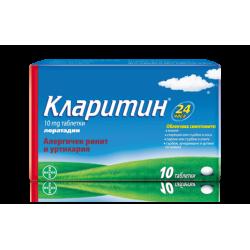 КЛАРИТИН таблетки 10мг х10 BAYER