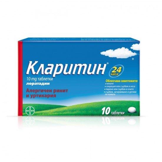 КЛАРИТИН таблетки 10мг х 10 BAYER