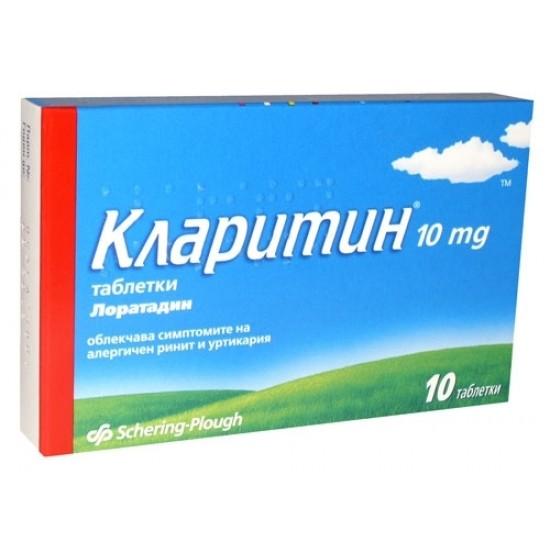 КЛАРИТИН таблетки 10 мг * 10 BAYER