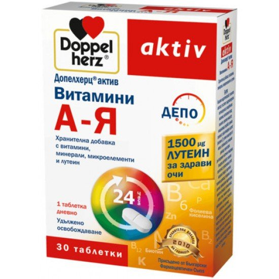 Допелхерц актив Витамини А-Я х 30 ДЕПО таблетки