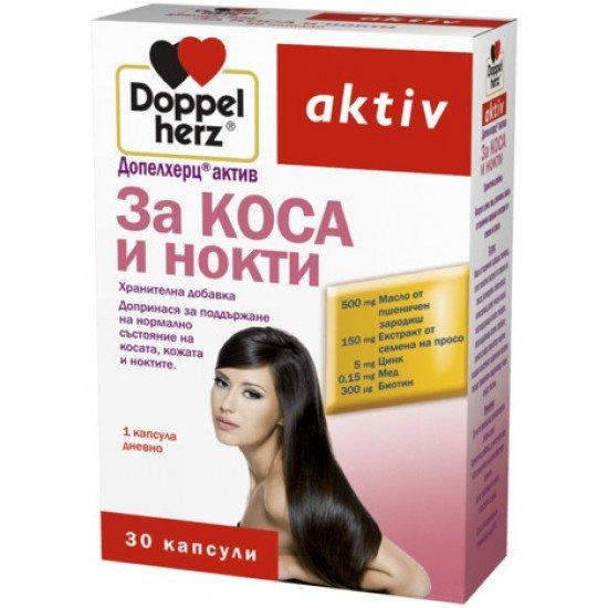 Допелхерц актив За коса и нокти х 30 капсули