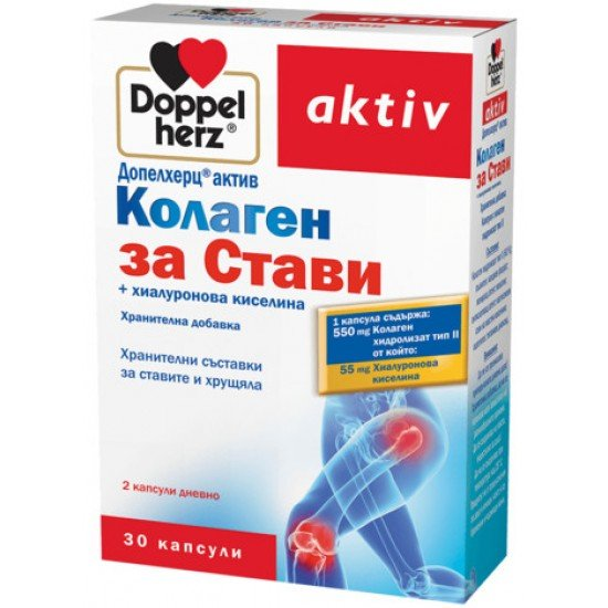 Допелхерц актив Колаген за стави х 30 капсули