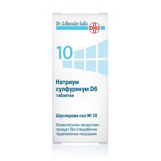 Шуслерова сол №10 натриум сулфурикум D6 х 200 таблетки