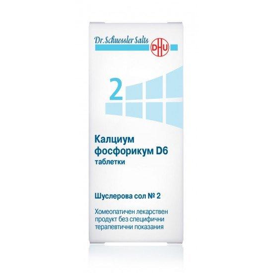 Шуслерова сол №2 калциум фосфорикум D6 х 420 таблетки