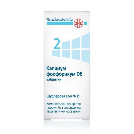 Шуслерова сол №2 калциум фосфорикум D6 х 80 таблетки