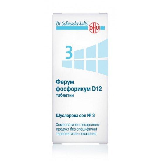 Шуслерова сол №3 ферум фосфорикум D12 х 200 таблетки