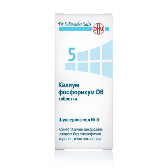 Шуслерова сол №5 калиум фосфорикум D6 х 200 таблетки