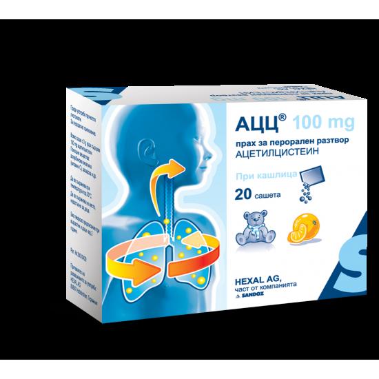 АЦЦ 100 прахчета 100 мг. х 20