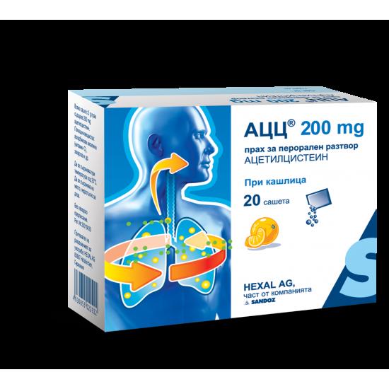 АЦЦ 200 прахчета 200 мг. х 20
