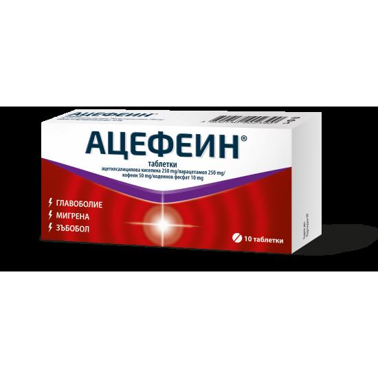 Ацефеин х 10 таблетки
