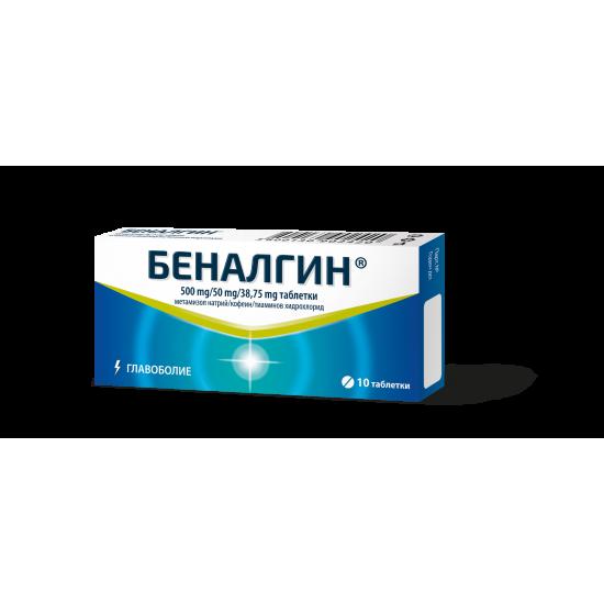 БЕНАЛГИН таблетки * 10 АКТАВИС