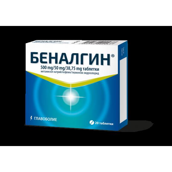 БЕНАЛГИН таблетки * 20 АКТАВИС