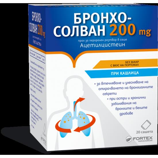 БРОНХОСОЛВАН саше 200 мг * 20 ФОРТЕКС