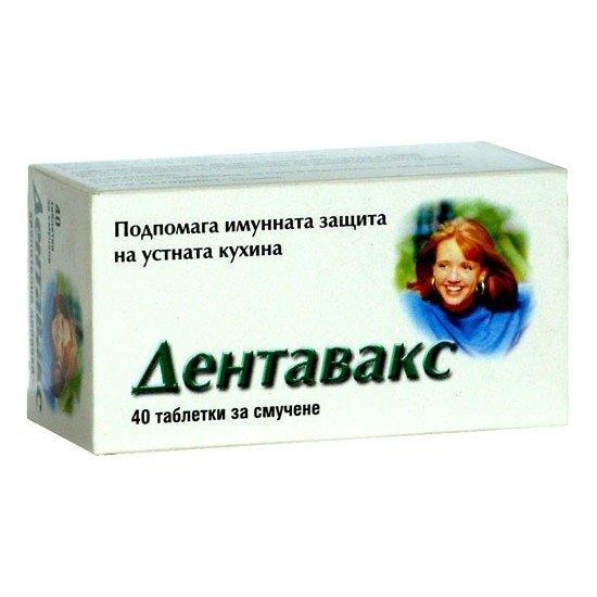 Дентавакс 36 mg х 40 таблетки