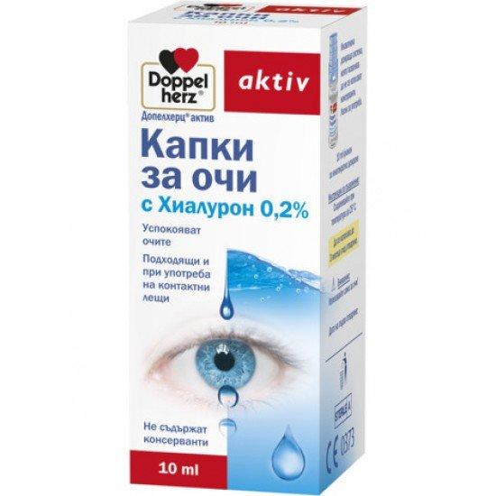 Допелхерц актив Капки за очи с Хиалурон 0,2% х 10 ml