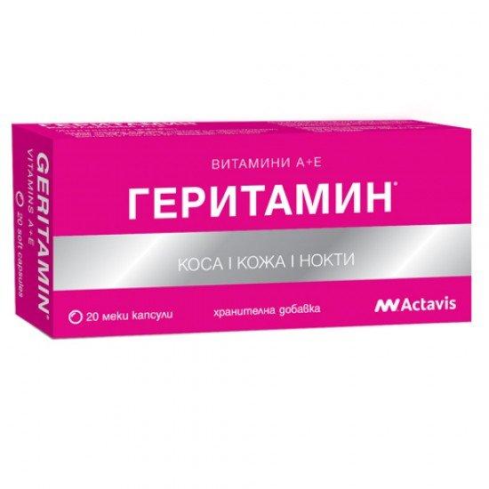 Геритамин х 20 капсули