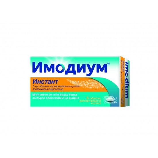 Имодиум инстант 2 mg х 6 диспергиращи таблетки