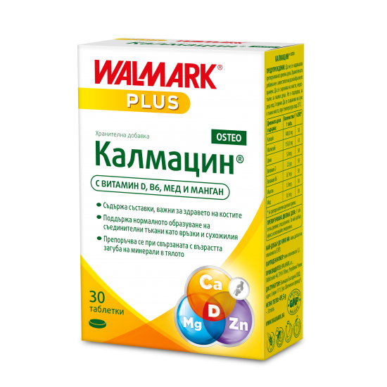 КАЛМАЦИН ОСТЕО таблетки * 30 ВАЛМАРК
