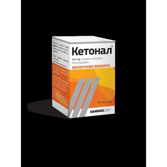 Кетонал капсули 50 mg х 20