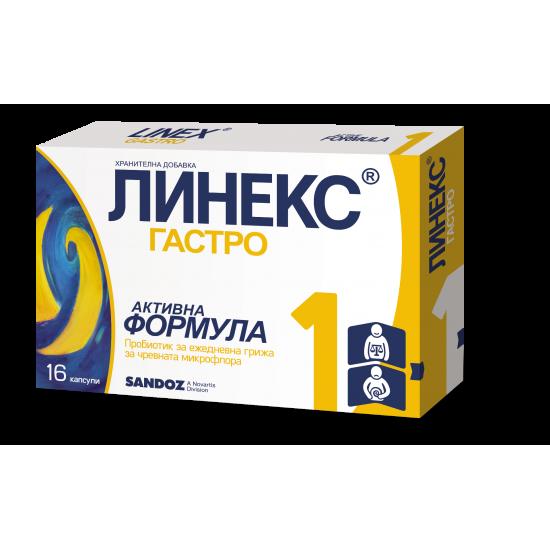 Линекс гастро 25 mg х 16 капсули