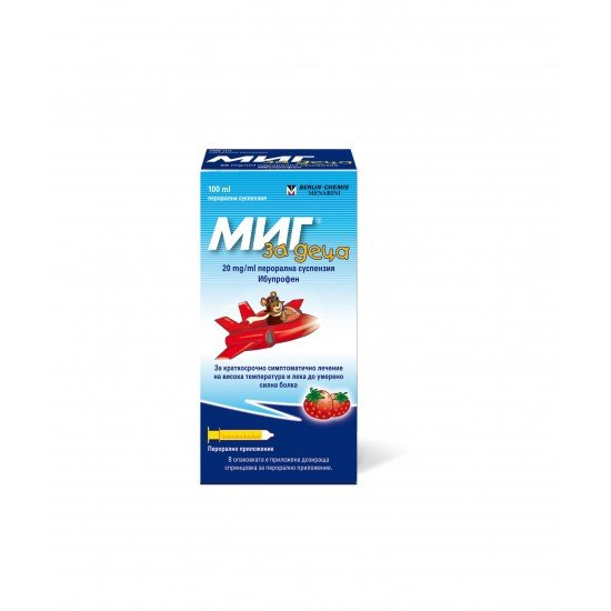 Миг сироп за деца 20 mg/ml х 100 ml