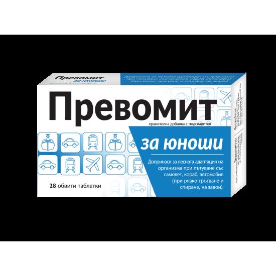ПРЕВОМИТ ДЖУНИЪР таблетки * 28