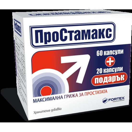 Простамакс х 60+20 таблетки