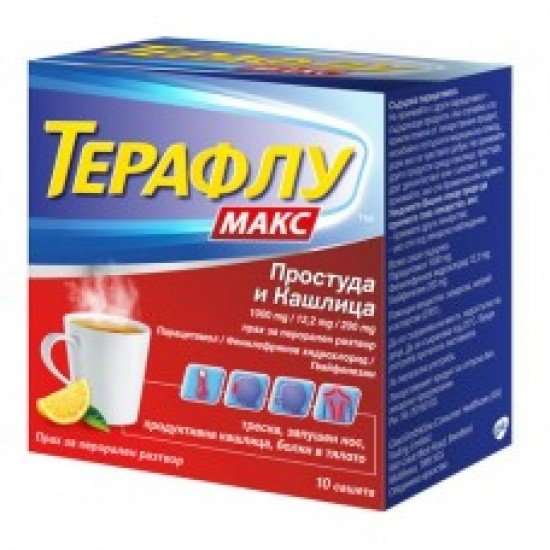 ТЕРАФЛУ МАКС САШЕТА *10