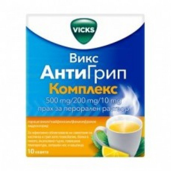ВИКС АНТИГРИП КОМПЛЕКС САШЕТА* 10