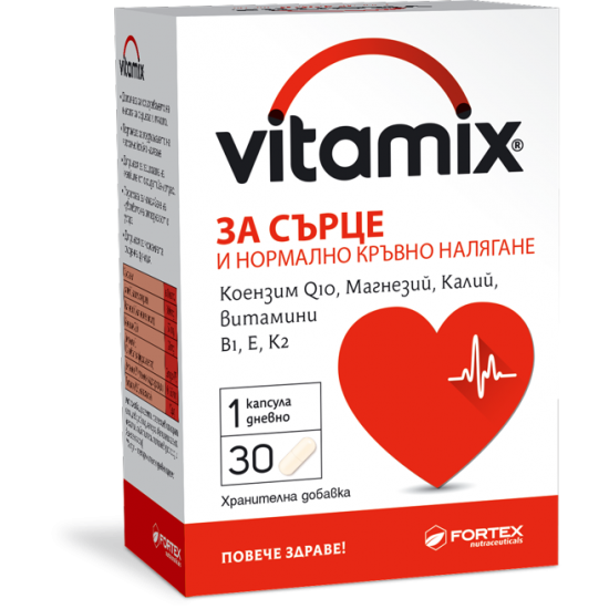 Витамикс за сърце и нормално кръвно налягане X 30 капс., Фортекс