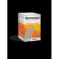 КЕТОНАЛ капсули 50 мг * 20