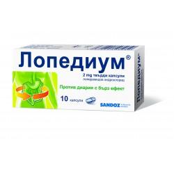 ЛОПЕДИУМ капсули 2 мг * 10